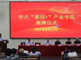 """全国首个华大""""基因+""""产业学院正式落户广东新安职业技术学院"""